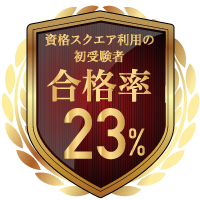 合格率23%