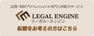 Legal Engine