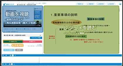 (3)PCやスマホでサクサク勉強