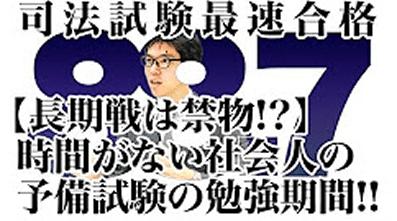 887(ハンパない)チャンネル