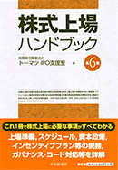 JASDAQ上場ハンドブック(平成18年版)